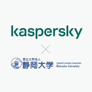 カスペルスキー x 国立大学法人 静岡大学